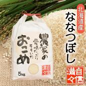 平成30年産「農家の愛情たっぷりそそいだおこめ」北海道南るもい産米【ななつぼし】(玄米)25kg(10kg×2個+5kg)ななつぼし/ナナツボシ/北海道/お米