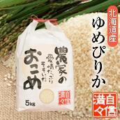 30年産低農薬米「農家の愛情たっぷりそそいだおこめ」北海道南るもい産米【ゆめぴりか】(玄米)25kg=(10kg×2個)+5kg ゆめぴりか/ユメピリカ/北海道/お米