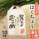 令和3年産「農家の愛情たっぷりそそいだおこめ」北海道産【はくちょう】(もち玄米)10kg楽ギフ_包装】【楽ギフ_のし…