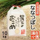 「米」「無洗米」「10kg」北海道南るもい産【ななつぼし】令和元年産低農薬米「農家の愛情たっぷりそそいだおこめ」【…