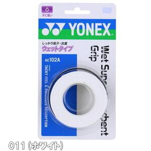 ヨネックスYONEXテニスグッズウェットスーパーアブソーベントグリップ(3本入)AC102A007