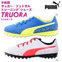 プーマ PUMA TRUORA TT JR トゥルオーラ TT JR ジュニア サッカートレーニングシューズ10462306(ホワイト) 07(ブルー/イエロー...