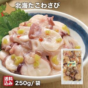 お歳暮 函館 竹田食品 北海たこわさび 250g×3 たこ 冷蔵 珍味 海産物 おつまみ 北海道 お土産 人気 通販 送料無料