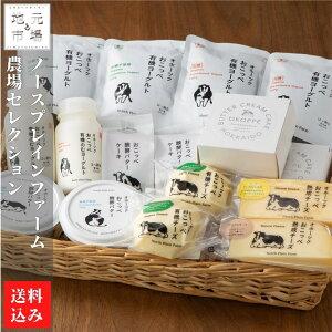 お中元 チーズ ヨーグルト バター お菓子 10種 詰め合わせ 牧場 興部町 ノースプレインファーム 農場セレクション ギフト 牧場直送 送料無料