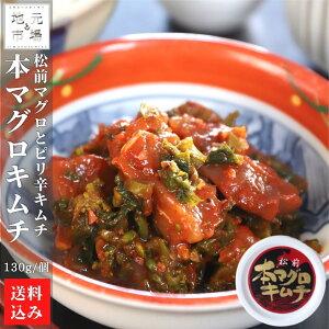 マグロ キムチ 130g×5 本まぐろ 菜の花 珍味 おつまみ 北海道 松前町 上野屋 送料無料