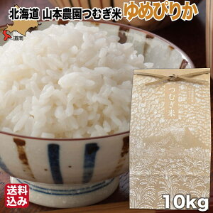 北海道米 ゆめぴりか 10kg 精米 玄米保存 精米 北海道 森町 濁川 山本農園 つむぎ米 産地直送 農家直送 送料無料