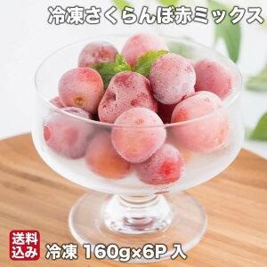 お中元 冷凍 さくらんぼ 赤ミックス 160g×6 冷凍果実 ギフト 北海道 芦別市 大橋さくらんぼ園 産地直送 送料無料