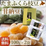 函館大粒大豆たまふくら枝豆の甘納豆セット(送料無料)-函館石黒商店