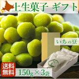 皮むき青えんどういちの豆(生菓子)450g(150g×3袋)-石黒商店