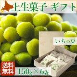 皮むき青えんどういちの豆(生菓子)900g(150g×6袋)-石黒商店