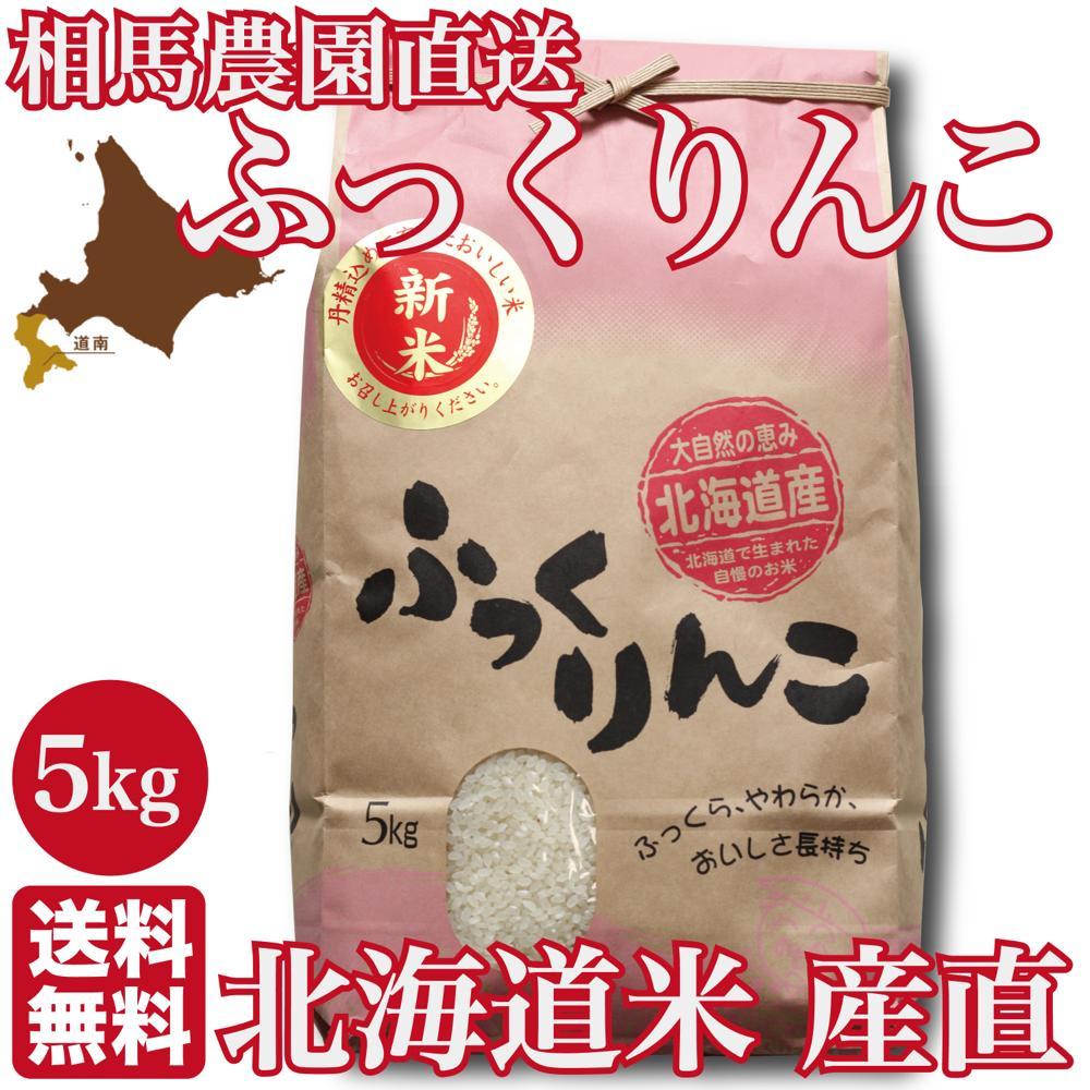 新米受付【湛水直播栽培米】相馬農園さんのふっくりんこ5kg 北海道より産直 送料無料でお届け 北斗市 特a 30年度米 精米 ふっくりんこ ゆめぴりか