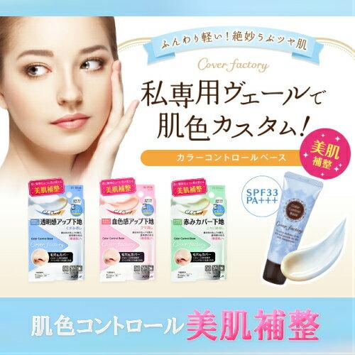 【ネコポス290円対応】 コージー カバーファクトリーカラーコントロールベース化粧下地 SPF33 PA+++美肌補整「敏感肌にも使える」日本製 ニキビ跡消し くすみ消し クマ消し