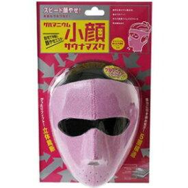 コジット ゲルマニウム 小顔サウナマスク 小顔マスク 小顔 グッズ 代引不可