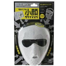 コジット メンズ ゲルマニウム 小顔サウナマスク 小顔マスク/小顔 グッズ/代引不可