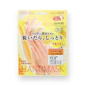 【ゆうパケット290円対応】 ビューティーワールド ハンドマスク BSH251 ラッキートレンディSBマスク