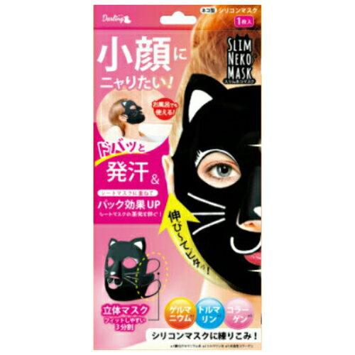 【ゆうパケット290円対応】ラッキートレンディ スリムネコマスク小顔マスク 小顔 グッズ 発汗