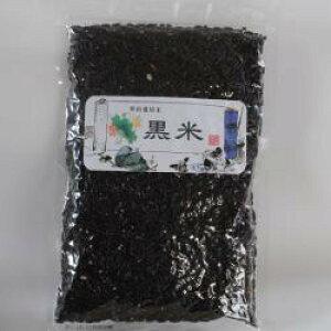 熊本の自然食品【自然農園 蓮華】 契約栽培・黒米(玄米)250g <熊本県産無農薬!>