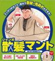 コジットジャンボ散髪マント