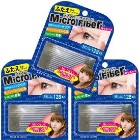 【3個セット 送料無料!ゆうパケット限定!】 ビーエヌ マイクロファイバーEX クリア 128本入 NMC-01 代引不可 ふたえテープ 二重テープ アイテープ 二重まぶたテープ クセ付け ビーエヌマイクロファイバー