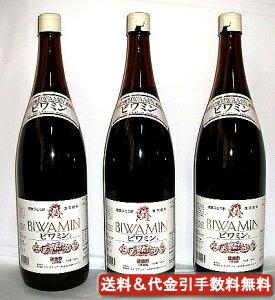 健康ぶどう酢ビワミン1.8L 3本セット【ビワミン100ML5本おまけつき!】あす楽対応