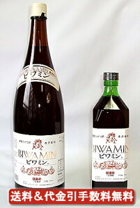 【送料無料!】健康ぶどう酢ビワミン720ml&1.8L 2本セット