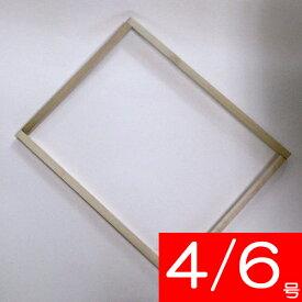 刺繍枠4号/6号兼用(37×48cm用)(35×50用)