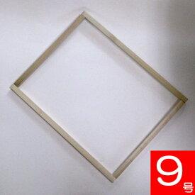 刺繍枠9号(30×54cm用)
