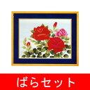 文化刺繍スターターキット ばらセット(3号)