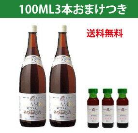 【送料無料!】健康ぶどう酢ビワミン1.8L×2本【100ML3本おまけ付き】