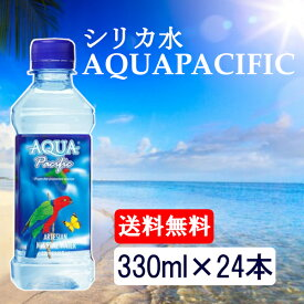 【330ml×24本】フィジーウォーター シリカ水 フィジーのお水 AQUA PACIFIC PET アクアパシフィック水 飲料水 ミネラルウォーター ペットボトル 330ml ドリンク fiji water【D】