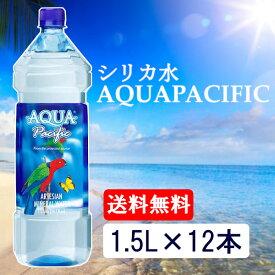 【1.5L×12本】フィジーウォーター シリカ水 フィジーのお水 AQUA PACIFIC PET アクアパシフィックミネラルウォーター 水 飲料水 1.5L ペットボトル 12本【D】 【代引き不可】