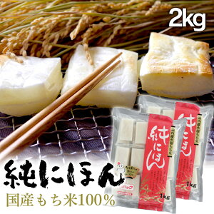 切り餅 1kg*2個セット 送料無料 純にほん2kg国内産水稲もち米使用(シングルパック) 送料無料 切り餅 きりもち きり餅 きりモチ 切餅