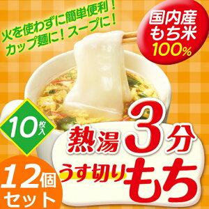 熱湯3分うす切りもち 270g(10枚入り)×12個セットうす切りもち 餅 切り餅 モチ もち 薄切り餅 個包装 年末年始 年越し 正月 アイリスフーズ
