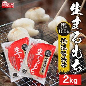 【2個セット】低温製法米の生まるもち(シングルパック) 1kg×2個セット アイリスフーズまる餅 餅 もち 個包装 年末年始 年越し 正月