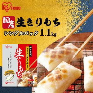 千葉ヒメノ餅 1.1kg切餅 切り餅 切りもち 餅 正月 年末年始 モチ スリット入り 低温製法米の生切りもち ヒメノモチ 千葉県産 アイリスフーズ