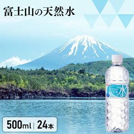 水 ミネラルウォーター 天然水 500ml × 24本 アイリス 富士山の天然水 500ml 天然水500ml 災害 防災 富士山 水 備蓄 ミネラルウォーター 天然水 24本 ケース 自然 みず ウォーター 【代引き不可】