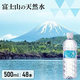 水 ミネラルウォーター 天然水 富士山の天然水500ml×48本 富士山の天然水500ml 天然水 富士山 48本 ケース 災害 防災 備蓄 アイリスフーズ アイリスオーヤマ 【代引き不可】