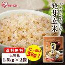 国産 発芽玄米 3kg 玄米 無洗米 2袋セット 玄米 ギャバ 米 おこめ ごはん 食物繊維 GABA はつがげんまい アイリスフー…