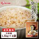 【4袋セット】【送料無料】国産 玄米 無洗米 発芽玄米 6kg 玄米 ギャバ 米 おこめ ごはん 食物繊維 GABA はつがげんま…