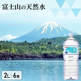 水 2L 6本 富士山の天然水2L×6本 富士山の天然水2L 富士山の天然水 2L 天然水2L 富士山 水 ミネラルウォーター 天然水 6本 ケース 自然 みず ウォーター アイリスフーズ