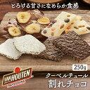 チョコレート 訳あり 割れチョコ バンホーテンプロフェッショナル 250g 送料無料 バンホーテン チョコレート 250g お…