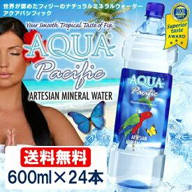 【600ml×24本】フィジーウォーター シリカ水 フィジーのお水 AQUA PACIFIC PET アクアパシフィックミネラルウォーター 水 飲料水 600ml ペットボトル 24本【D】 【代引き不可】