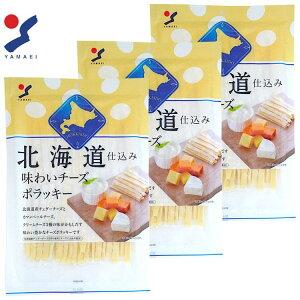 【3袋入り】北海道仕込み 味わいチーズポラッキー 120g チーズ チータラ チーズ鱈 国産 おつまみ 珍味 宅飲み まとめ買い 【D】