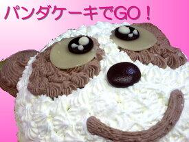 【子供キッズが喜ぶ誕生日ケーキバースデーケーキ記念日ケーキならこれ!】パンダちゃんキャラクター【楽ギフ_メッセ入力】