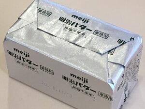 明治無塩バター450g30個入れ 1ケース 冷凍便で発送