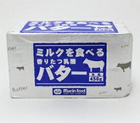 《冷蔵》マリンフード ミルクを食べる 香りたつ乳酪バター 有塩 450g