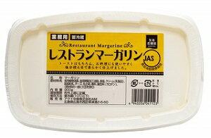 《冷蔵》 生活応援団 業務用レストランマーガリン 900g