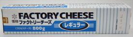 《冷蔵》 雪印ファクトリーチーズ 800g
