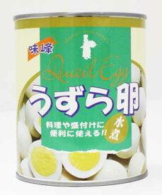 信明商事 うずら卵缶詰 2号缶 850g