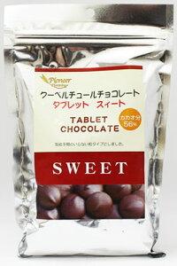 パイオニア企画 クーベルチュールチョコレート タブレット スィート 300g
